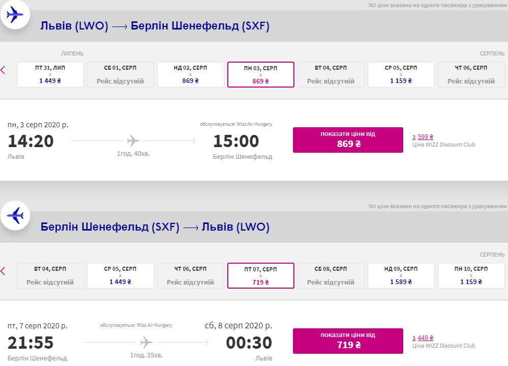Львов/Харьков — Берлин всего от 46€ туда-обратно! Для клуба - 26€
