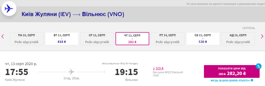 Wizz Air: скидка 20% на все рейсы для клуба!