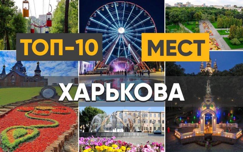 Что посмотреть в Харькове