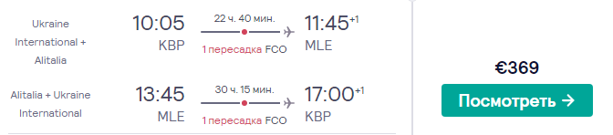 Киев — Мальдивы всего за 369€ туда-обратно!