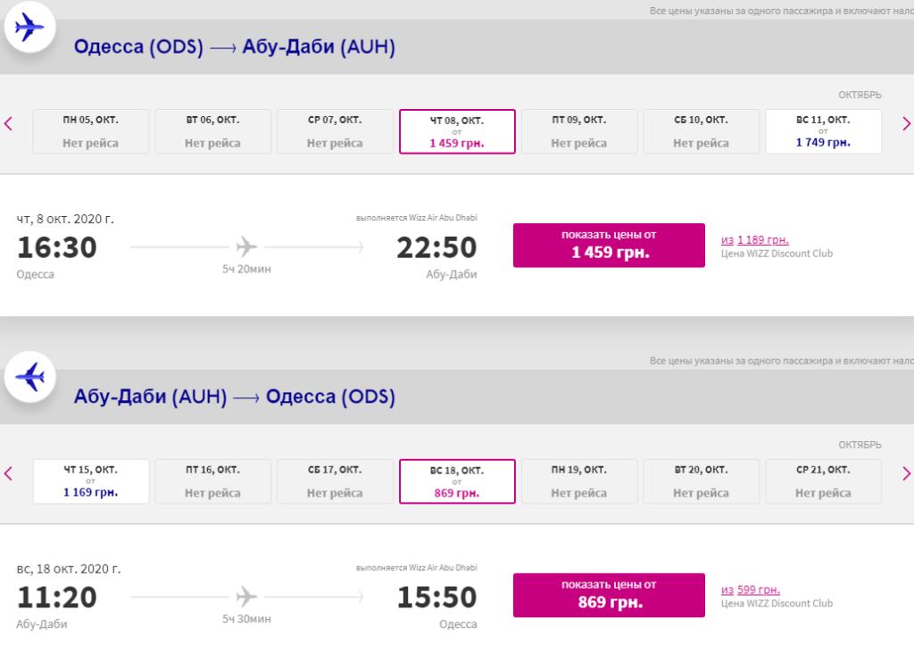 Wizz Air открывает рейс Одесса — Абу-Даби!