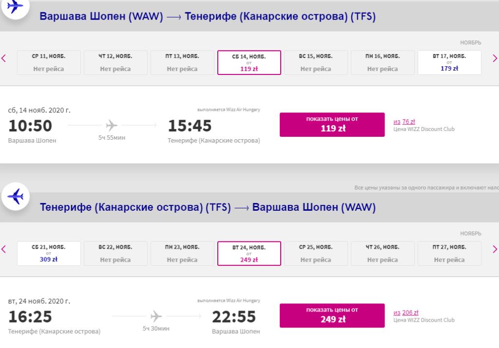 Варшава — Тенерифе всего от 56€ туда-обратно! Для клуба — 37€!