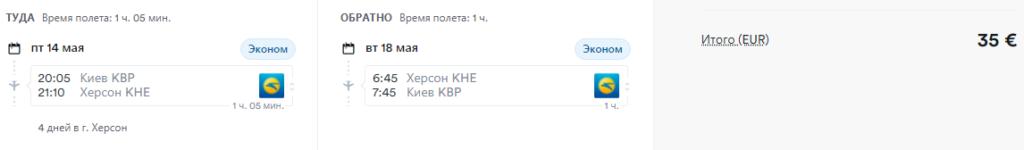 Киев — Херсон всего за 35€ туда-обратно!