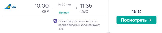 МАУ: авиабилеты от 475 грн!