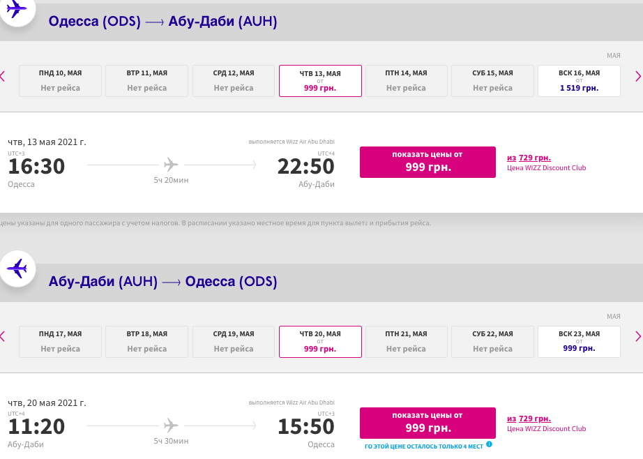 Авиабилеты из Одессы в Абу-Даби всего за 58€ туда-обратно! Для клуба — 43€!