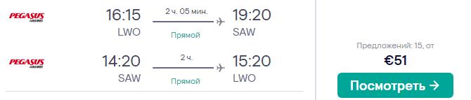 Каппадокия и Стамбул на 8 марта из Львова и Харькова всего за 177€! Перелеты + отличные отели с завтраками!
