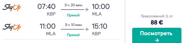 Авиабилеты на Мальту из Киева всего за 88€ туда-обратно!