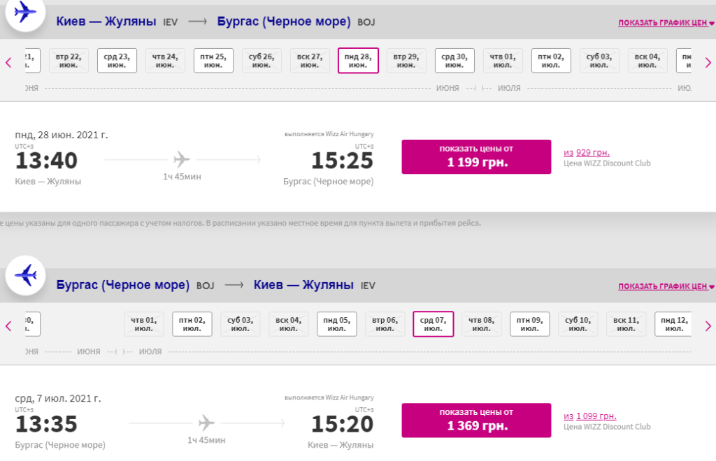 На море в Болгарию на 9 ночей из Киева всего за 181€! Перелет + апартаменты с бассейном!