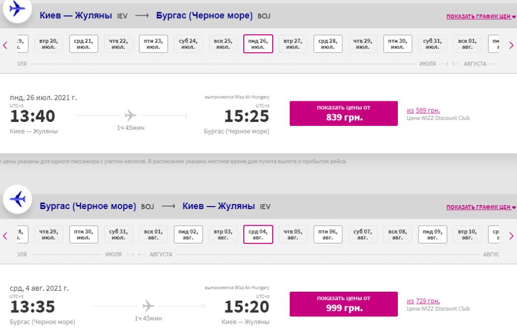 На море в Болгарию из Киева всего от 56€ в обе стороны!