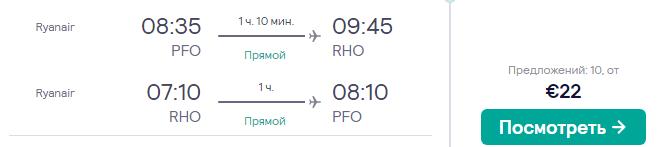 В одном путешествии Кипр и Родос из Киева всего за 89€!
