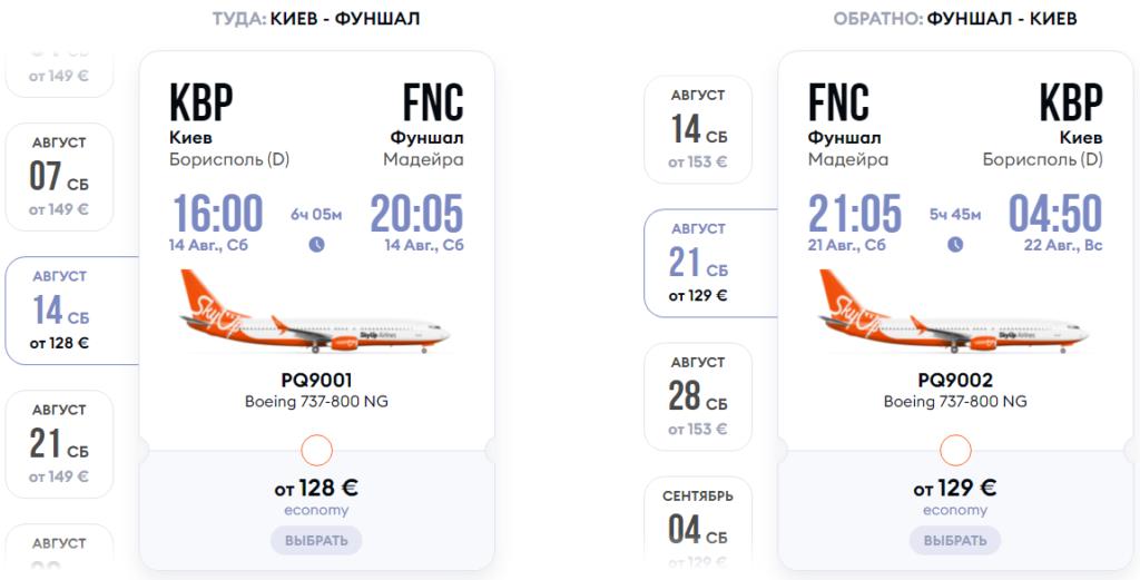 SkyUp открывает рейсы из Киева на Мадейру