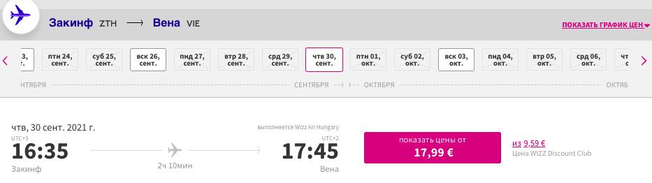 В одном путешествии Закинф и Вена из Киева всего за 63€!