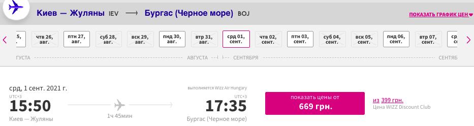 Болгария и Греция в одном путешествии из Киева всего за 73€!