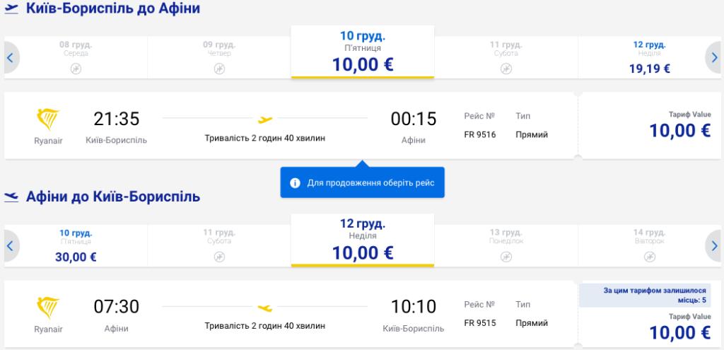 Авиа в Афины из Киева всего за 20€ туда-обратно!